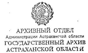 Архивный отдел администрации Астраханской области