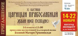 Православная выставка 2015