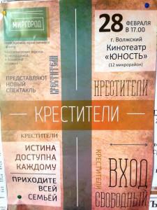 театр Миргород Крестители