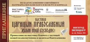 Царицын Православный - Хвали имя Господне